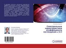 Buchcover von Спектральные характеристики коэффициента поглощения a-Si:H