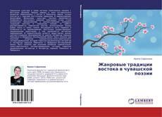 Couverture de Жанровые традиции востока в чувашской поэзии