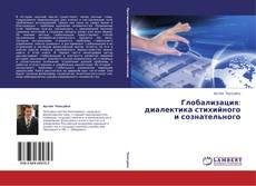 Bookcover of Глобализация: диалектика стихийного и сознательного