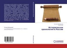 Buchcover von Историческая хронология в России