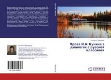 Couverture de Проза И.А. Бунина в диалогах с русской классикой