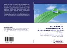 Bookcover of Оптические характеристики жидкокристаллических ячеек