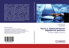 Bookcover of Часть 2. Компьютерная обработка данных