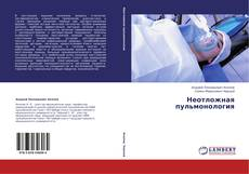 Обложка Неотложная пульмонология