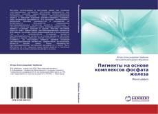 Обложка Пигменты на основе комплексов фосфата железа