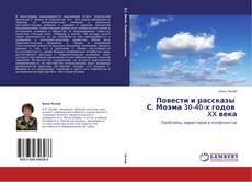 Bookcover of Повести и рассказы   С. Моэма 30-40-х годов       XX века