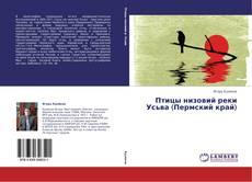 Птицы низовий реки Усьва (Пермский край)的封面