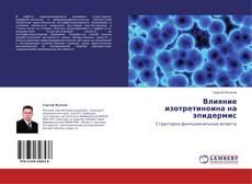 Buchcover von Влияние изотретиноина на эпидермис