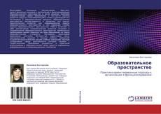 Bookcover of Образовательное пространство