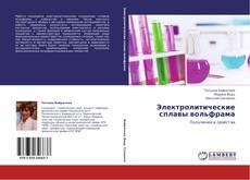 Bookcover of Электролитические сплавы вольфрама