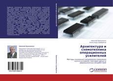 Обложка Архитектура и схемотехника операционных усилителей