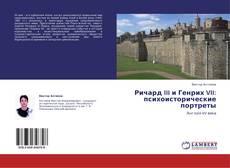Ричард III и Генрих VII: психоисторические портреты的封面