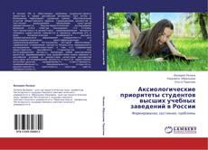 Buchcover von Аксиологические приоритеты студентов высших учебных заведений в России