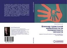Bookcover of Влияние туристской мобильности на толерантность личности