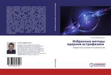 Обложка Избранные методы ядерной астрофизики