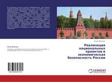 Bookcover of Реализация национальных проектов и экономическая безопасность России