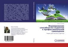 Bookcover of Формирование способности студентов к профессиональной самооценке