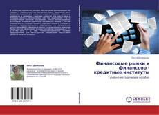 Финансовые рынки и финансово - кредитные институты kitap kapağı