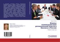 Buchcover von Формы взаимодействия региональной власти и бизнеса в России