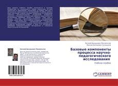 Bookcover of Базовые компоненты процесса научно-педагогического исследования