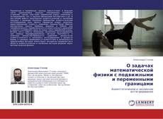 Bookcover of О задачах  математической физики с подвижными и переменными границами