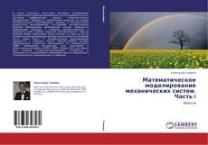 Bookcover of Математическое моделирование механических систем. Часть I