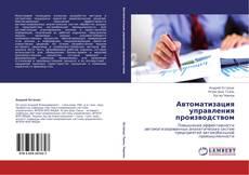Bookcover of Автоматизация управления производством