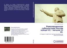 Capa do livro de Революционная субкультура России конца XIX – начала XX вв.