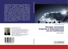 Bookcover of Потери тепловой энергии и мероприятия по их снижению