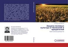 Обложка Защита полевых культур от болезней и вредителей