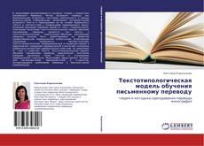 Обложка Текстотипологическая модель обучения письменному переводу