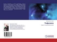 Обложка Тофизика