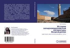 Bookcover of История западноевропейской литературы Возрождения