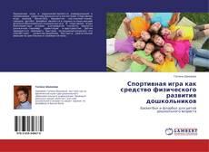 Bookcover of Спортивная игра как средство физического развития дошкольников