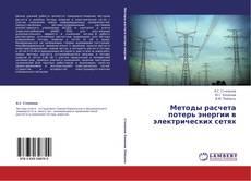 Couverture de Методы расчета потерь энергии в электрических сетях