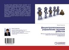 Bookcover of Децентрализованное управление группой роботов
