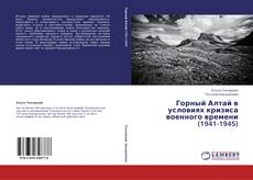 Bookcover of Горный Алтай в условиях кризиса военного времени (1941-1945)
