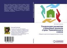 Bookcover of Тенденции развития страховых рынков стран Таможенного союза