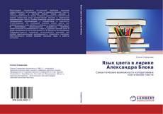 Bookcover of Язык цвета в лирике Александра Блока