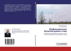 Инфекционные болезни диких птиц的封面