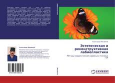 Capa do livro de Эстетическая и реконструктивная лабиопластика
