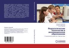 Bookcover of Педагогические технологии в инновационном образовании