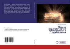 Обложка Миссия педагогической публицистики в образовании