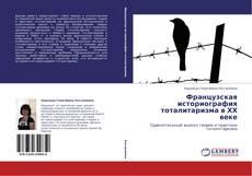 Обложка Французская историография тоталитаризма в ХХ веке