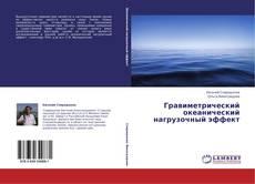 Гравиметрический океанический нагрузочный эффект kitap kapağı