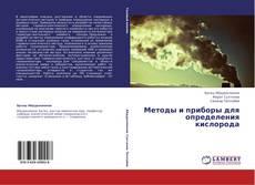 Bookcover of Методы и приборы для определения кислорода