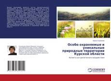 Bookcover of Особо охраняемые и уникальные природные территории Курской области
