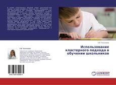 Обложка Использование кластерного подхода в обучении школьников