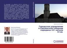 Bookcover of Городское управление в Смоленской губернии середины XIX- начала XX вв.