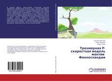 Bookcover of Трехмерная Р-скоростная модель мантии Фенноскандии